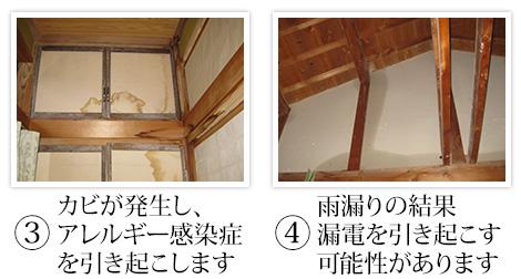 雨漏りを放っておいた家の状態写真