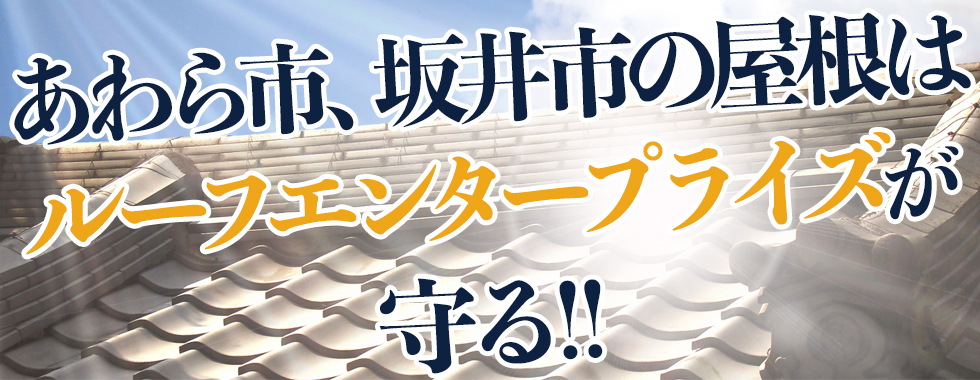 福井県あわら市、坂井市の屋根は城戸瓦店が守る!!