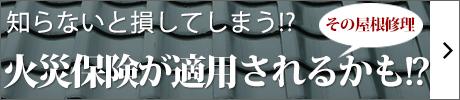 屋根の修繕費が0円に!?
