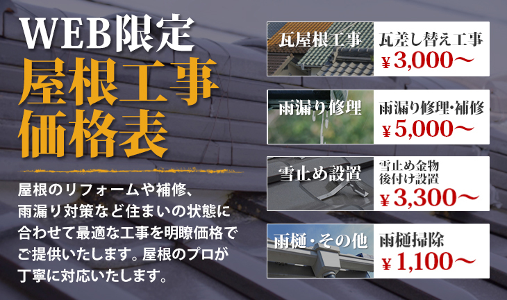 WEB限定屋根工事価格表