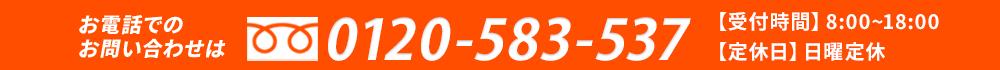 お電話でのお問い合わせ 0470-29-3922 【受付時間】8:00~18:00 【定休日】日曜定休