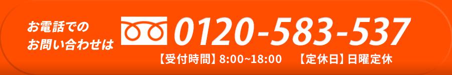 お電話でのお問い合わせ 0470-29-3922【受付時間】8:00~18:00 【定休日】日曜定休