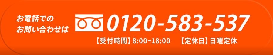 お電話でのお問い合わせ 0120-583-537 【受付時間】8:00~18:00 【定休日】日曜定休