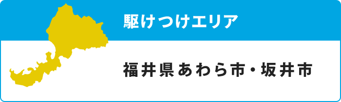 駆けつけエリア:福井県あわら市・坂井市