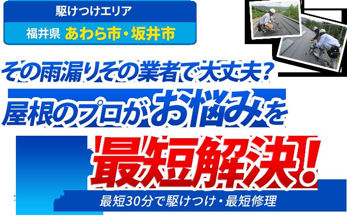 福井県あわら市・坂井市 雨漏り・台風被害を最短解決!
