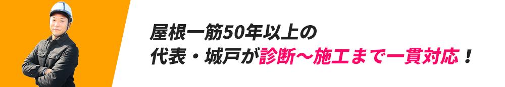 屋根一筋50年以上の代表・城戸が診断~施工まで一貫対応!