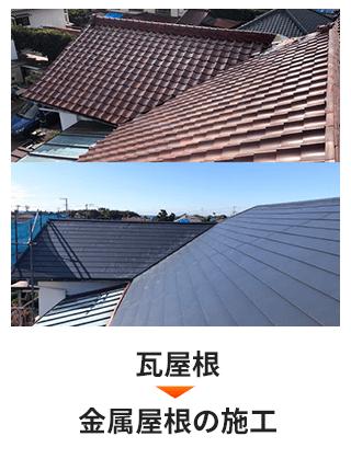 瓦屋根→金属屋根の施工