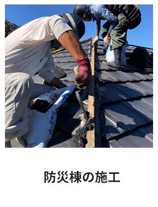 防災棟の施工