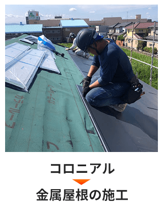 コロニアル→金属屋根の施工