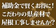 福井県産材の木と瓦で、補助金最大35万円!